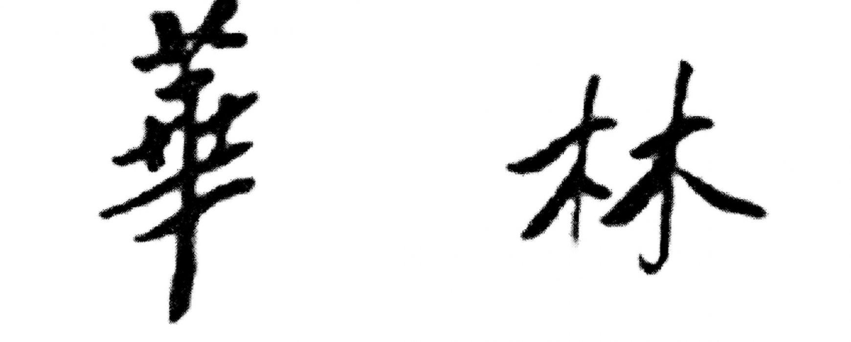 Hualin International Journal of Buddhist Studies