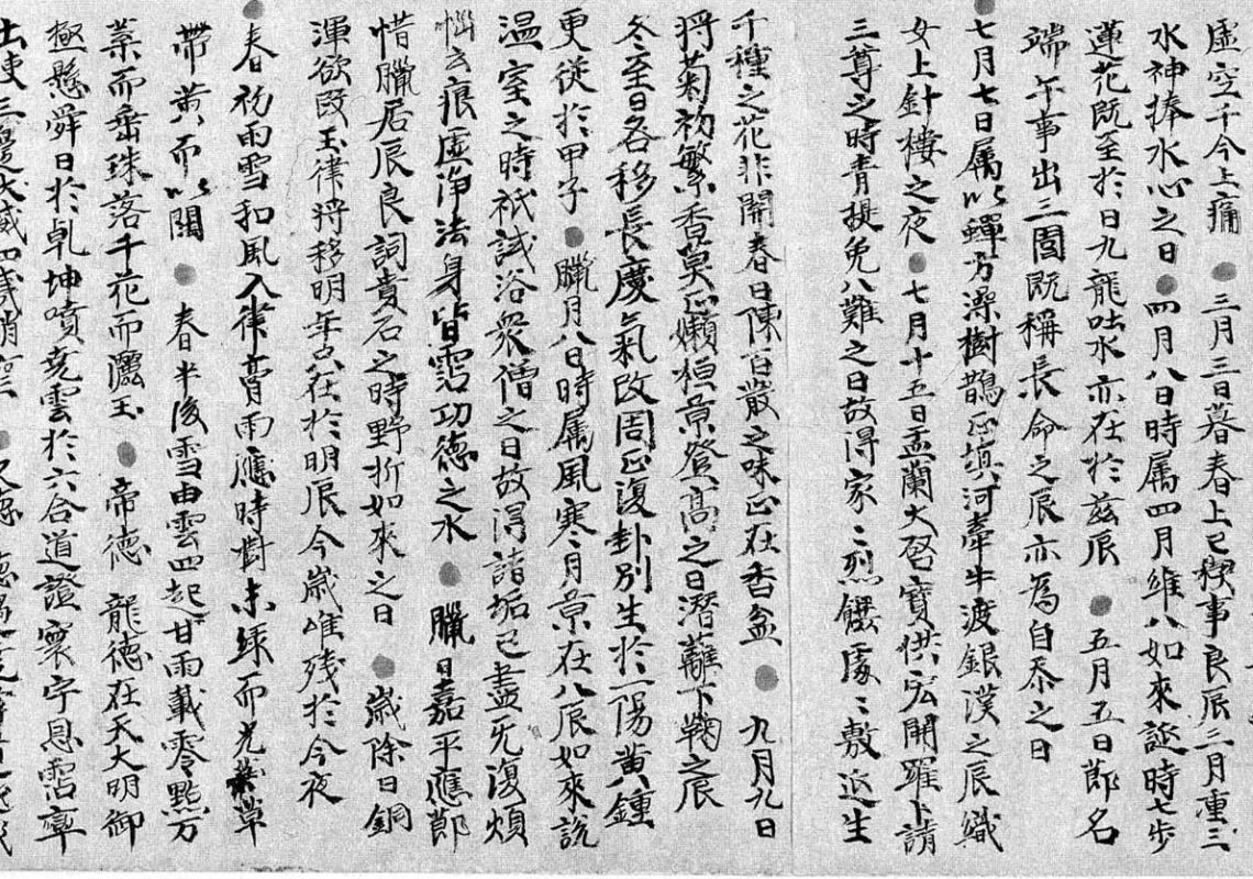 Guest Lecture: The Classification, Naming and Text Structure of Dunhuang Manuscripts