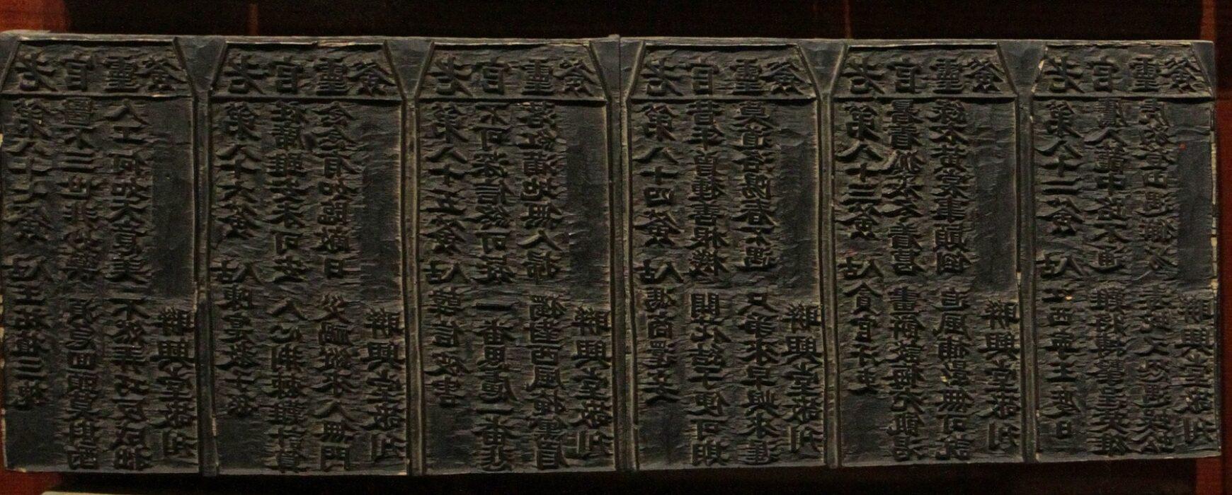 East Asian Manuscript and Print as Harbingers of the Digital Future