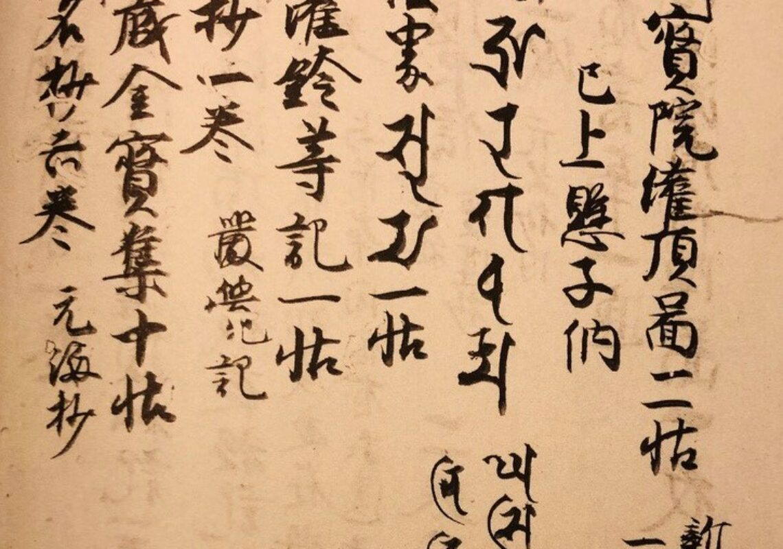 Guest Lecture: Cataloging the Medieval Japanese Sacred Transmitted Documents (shōgyō 聖教) from Shinpukuji 真福寺 and Amanosan Kongōji 天野山金剛寺