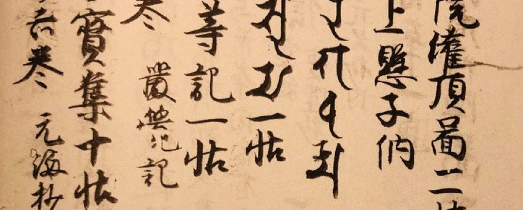 Guest Lecture: Cataloging the Medieval Japanese Sacred Transmitted Documents (shōgyō 聖教) from Shinpukuji 真福寺 and Amanosan Kongōji 天野山金剛寺