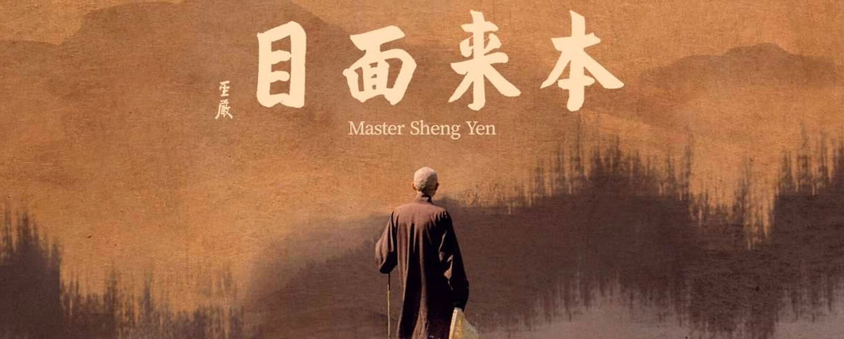 Online Screening of Master Sheng Yen