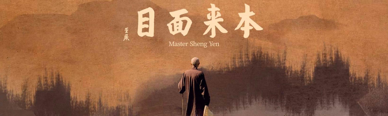Online Screening of Master Sheng Yen