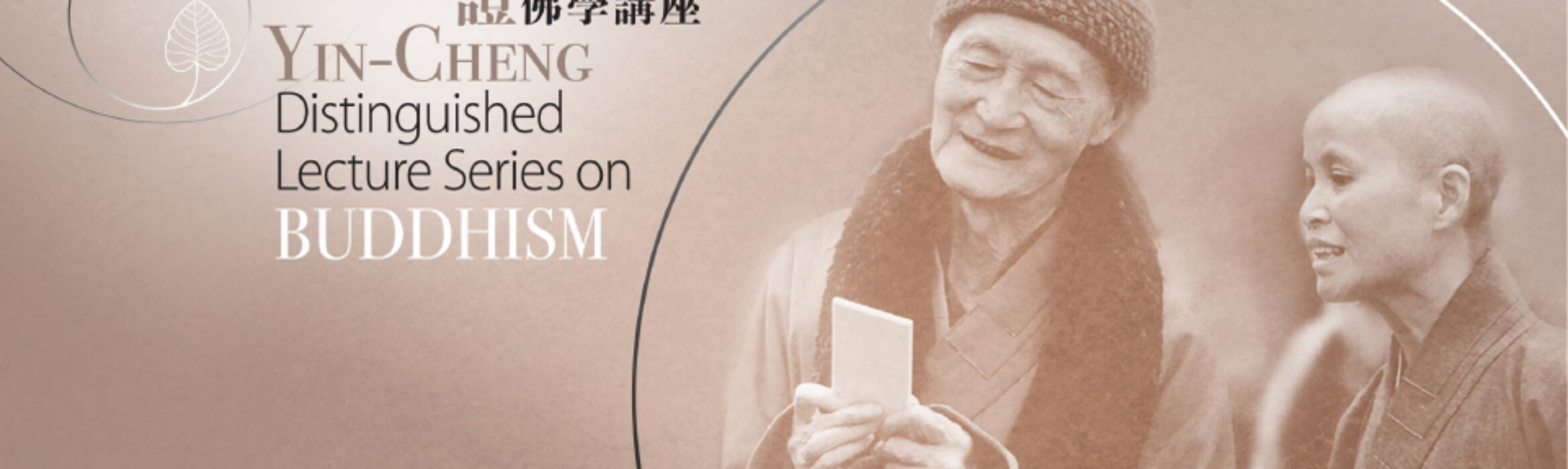 Announcement: Yin-Cheng Distinguished Lecture Series (印證佛學傑出學術系列講座)